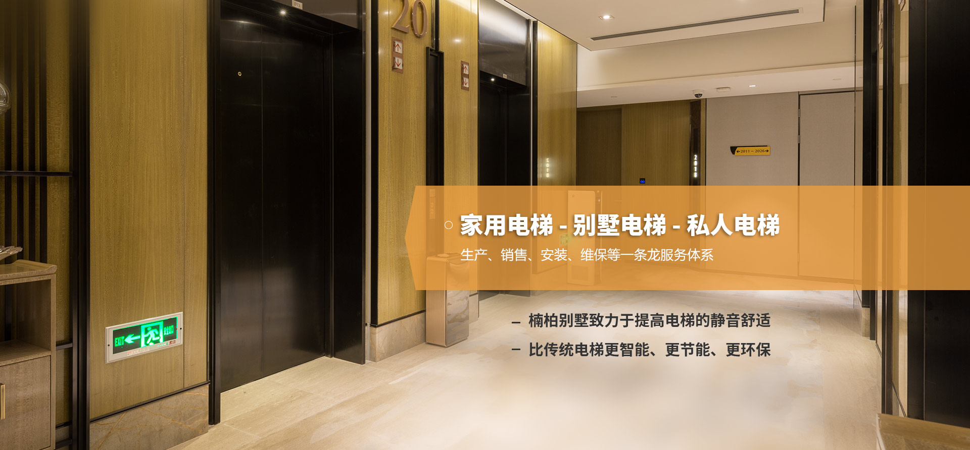 重庆私人电梯厂家安装